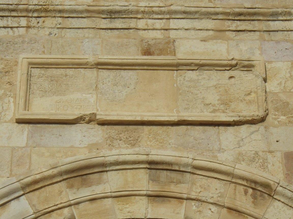 Inscription On North Gate of Jerash
